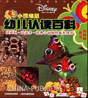 昆虫和蜘蛛-小熊维尼幼儿认读百科