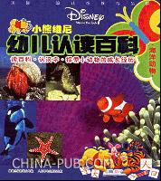 海洋动物-小熊维尼幼儿认读百科