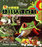 两栖动物和爬行动物-小熊维尼幼儿认读百科