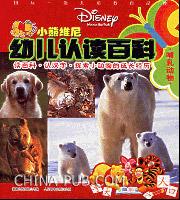 哺乳动物-小熊维尼幼儿认读百科