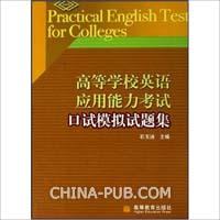 高等学校英语应用能力考试-口试模拟试题集(附MP3)
