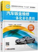 汽车钣金维修一体化彩色教程