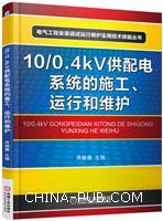 10/0.4kV供配电系统的施工、运行和维护