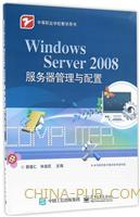 Windows Server 2008服务器管理与配置
