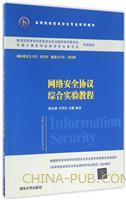 网络安全协议综合实验教程
