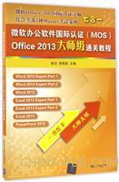 微软办公软件国际认证(MOS)Office 2013大师级通关教程