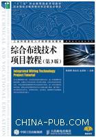 综合布线技术项目教程(第3版)