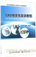 CAD项目化实训教程