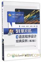51单片机C语言程序设计经典实例(第2版)