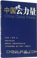 中国云力量