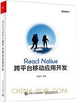 React Native跨平台移动应用开发