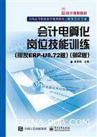 全才代理--会计电算化岗位技能训练(用友ERP-U8.72版)(第2版)