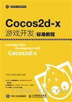 Cocos2d-x游戏开发标准教程