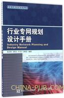 行业专网规划设计手册