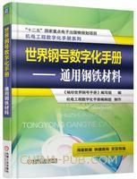 世界钢号数字化手册――通用钢铁材料(精装)