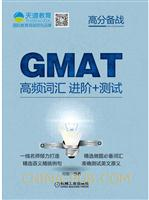 GMAT高频词汇 进阶+测试