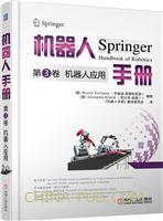 机器人手册 第3卷 机器人应用