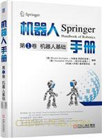 机器人手册 第1卷 机器人基础