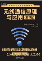 无线通信原理与应用(第3版)