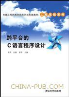 跨平台的C语言程序设计