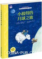 小彼得的月球之旅