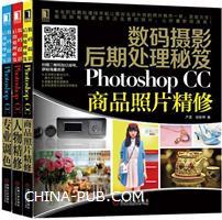[套装书]photoshop cc数码摄影后期处理秘笈(人物精修+专业调色+商品照片精修)