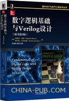(特价书)数字逻辑基础与Verilog设计(原书第3版)