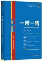 (www.wusong999.com)一带一路:迈向治理现代化的大战略