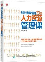 创业者要懂的23堂人力资源管理课(china-pub首发)
