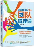 创业者要懂的24堂团队管理课(china-pub首发)