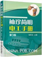 袖珍简明电工手册 第3版