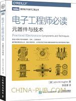 电子工程师必读:元器件与技术