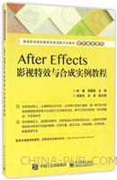 After Effects影视特效与合成实例教程