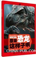权威百科视觉大系 原来恐龙这样子啊(全彩)