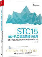 STC15单片机C语言编程与应用――基于可在线仿真的IAP15W4K58S4