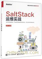 SaltStack运维实战