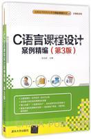 C语言课程设计案例精编(第3版)