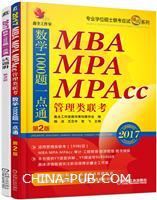 2017机工版精点教材MBA、MPA、MPAcc管理类联考数学1000题一点通 第2版