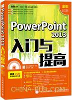 PowerPoint 2013入门与提高