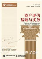 资产评估基础与实务