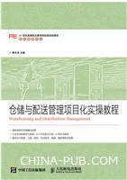 仓储与配送管理项目化实操教程