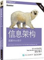 信息架构:超越Web设计(第4版)(全彩)