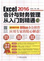 (特价书)Excel 2016会计与财务管理从入门到精通