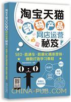 (特价书)淘宝天猫数码产品网店运营秘笈:SEO・直通车・数据化精准营销・爆款打造学习教程