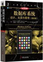 (特价书)数据库系统:设计、实现与原理(基础篇)(原书第6版)