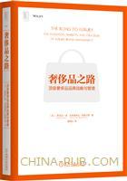 奢侈品之路:顶级奢侈品品牌战略与管理