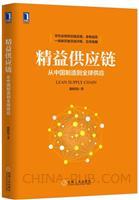 (特价书)精益供应链:从中国制造到全球供应