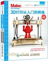 3D打印从入门到精通 彩色图解版