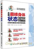永葆巅峰身体状态 功能性健身训练终极指南
