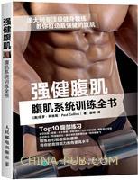 强健腹肌 腹肌系统训练全书